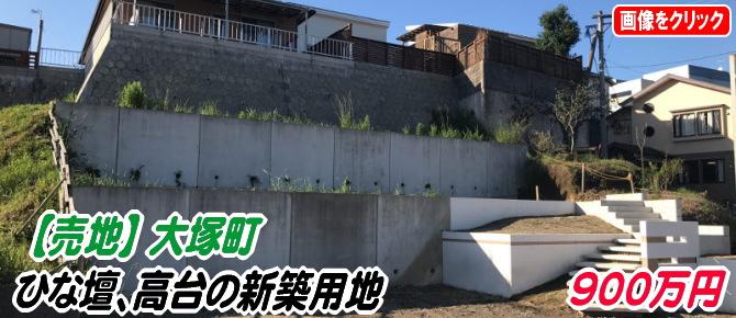 【売地】大塚町 ひな壇、高台の新築用地 900万円