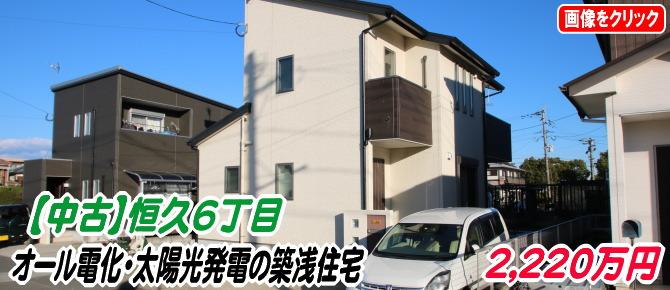 【中古】オール電化・太陽光発電の築浅住宅 2,220万円