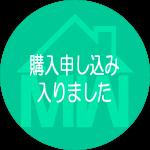 小松/中古住宅/北西角地、二世帯住宅向け