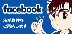 【facebook】私が物件をご案内致します!