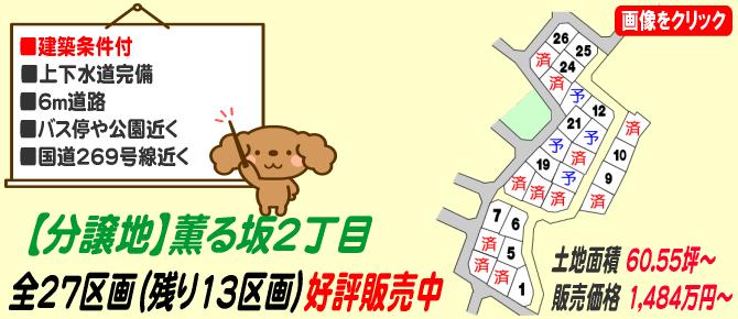 【売地】薫る坂の全27区画の分譲地、好評販売中