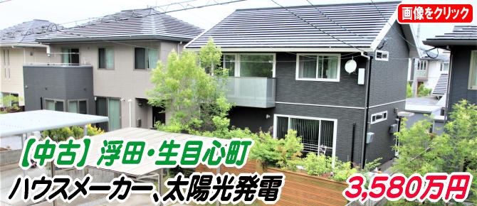 【売地】浮田 生目心町 コモンヒルズ生目心町の中古住宅 3,600万円