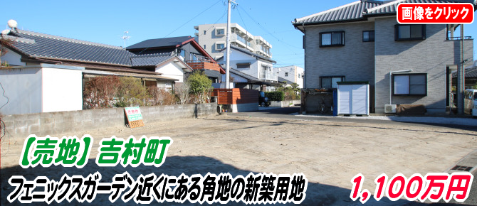 【売地】吉村町、フェニックスガーデン近くにある角地の新築用地 1,100万円