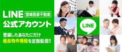 【LINE】登録してくれたあなたにだけ掘り出し物件情報をすぐにお届け!