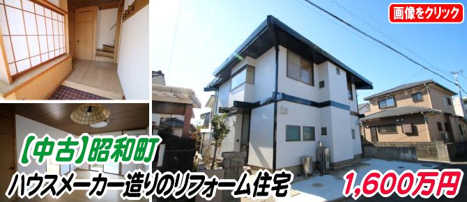 【中古】昭和町:ハウスメーカー造りのリフォーム住宅