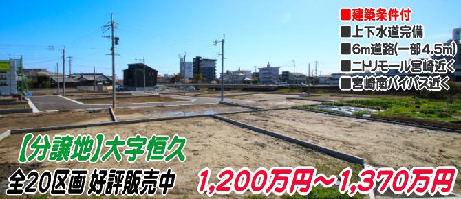 【売地】恒久:全20区画の分譲地(建築条件付き土地)