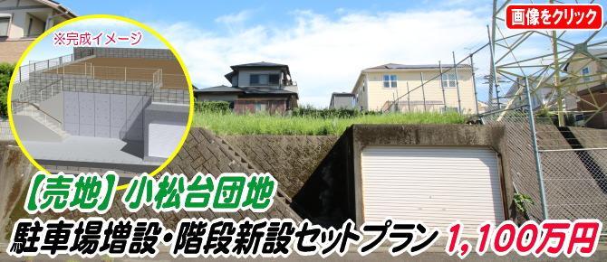 【売地】小松台団地 駐車場増設・階段新設セットプラン 1,100万円